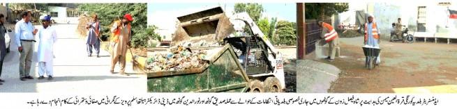 DMC Korangi Karachi News
