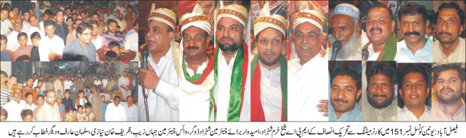 Faisalabad PTI Corner Meetings