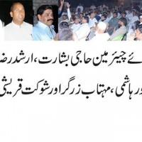 Haji Basharat Ali News