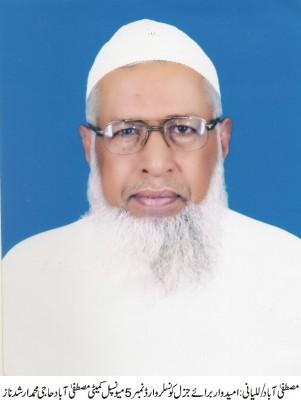 Haji Mohammad Arshad Naz