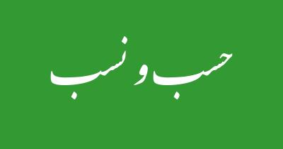 Hasb o Nasab