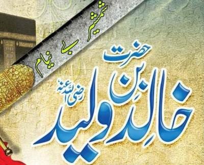 Hazrat Khalid bin Waleed