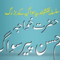 Hazrat Khawaja Ghulam Hasan Peer Sawaagh