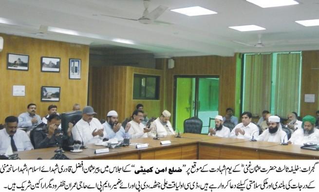 Hazrat Usman Martyrdom Anniversary Meetings
