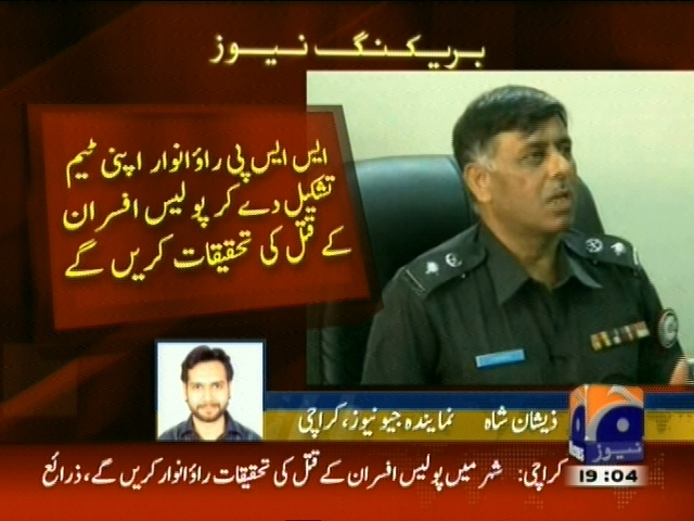 IG Sindh– Breaking News – Geo