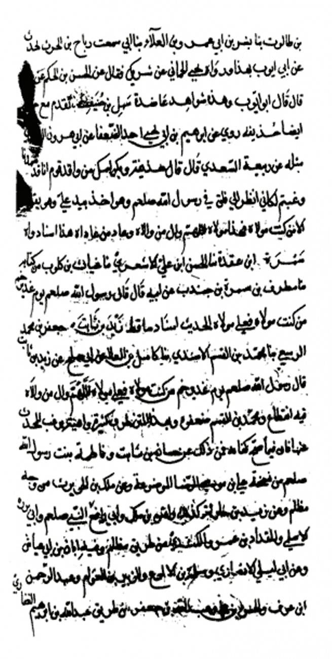 Imam Zhabi Hafiz Damashqi Historical Scroll