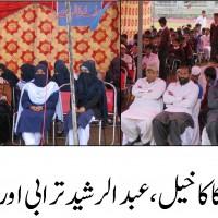 Islami Jamiat Talaba Pakistan Studants Fatival