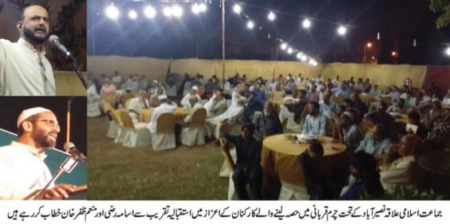 Jamaat e Islami News