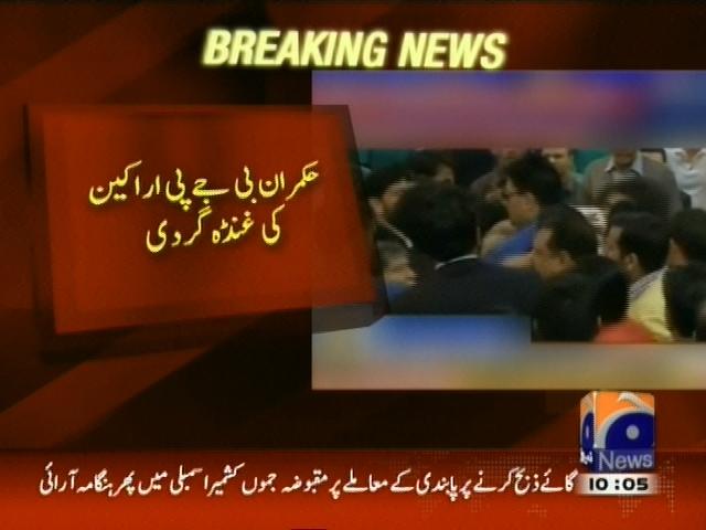 Jammu Kashmir Assembly,Commotion– Breaking News – Geo