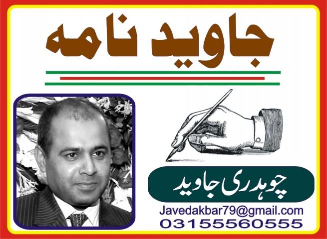 Javad Chaudhry