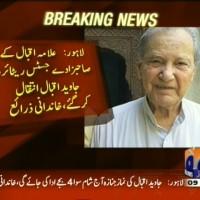 Justice Javed Iqbal,Died– Breaking News – Geo