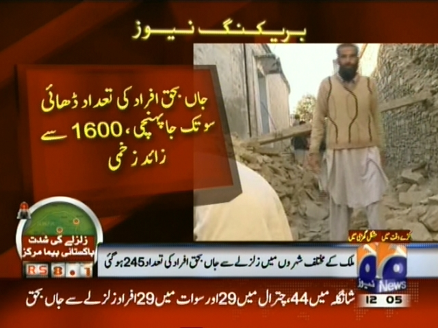 KPK Earthquake– Breaking News – Geo