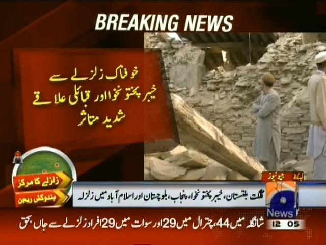 KPK Earthquake– Breaking News – Geo