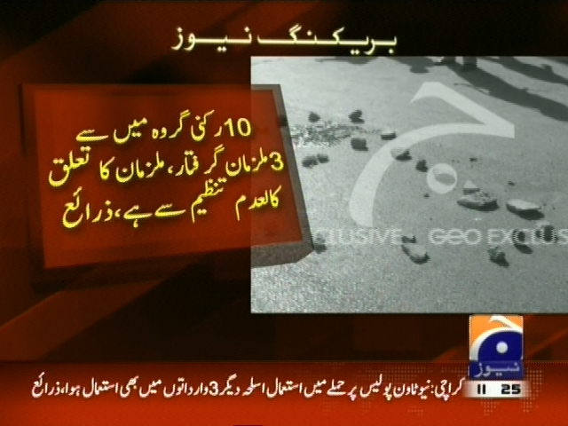 Karachi Policemen Attack– Breaking News – Geo