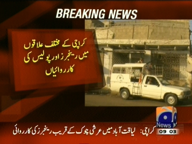 Karachi Rangers Operations– Breaking News – Geo