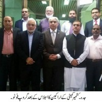 Kashmir Committee Mimbers Group Foto
