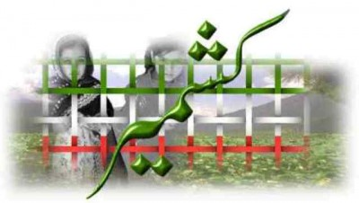 Kashmir  Issues