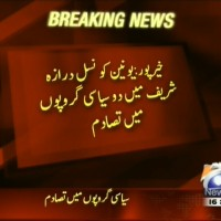 Khairpur– Breaking News – Geo