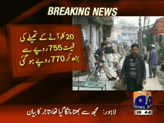Lahore Flour Price– Breaking News – Geo
