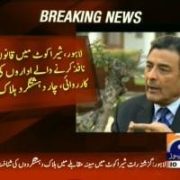 Lahore Operation– Breaking News – Geo