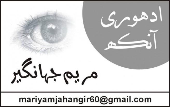 Mariam Jahangir