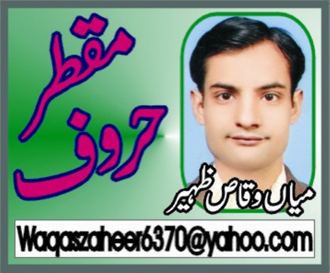 Mian Waqas Zahir