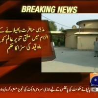 Mufti Tanveer Alam– Breaking News – Geo
