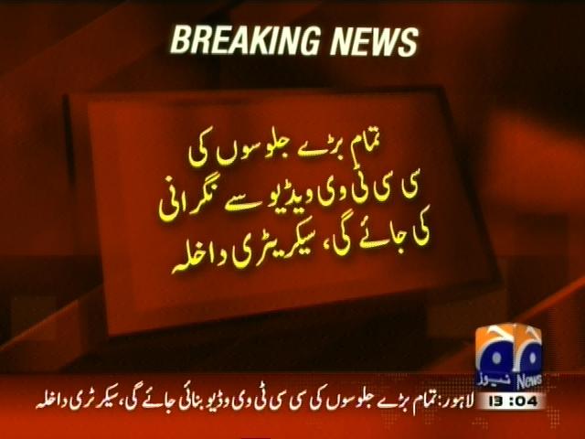 Muharram– Breaking News – Geo