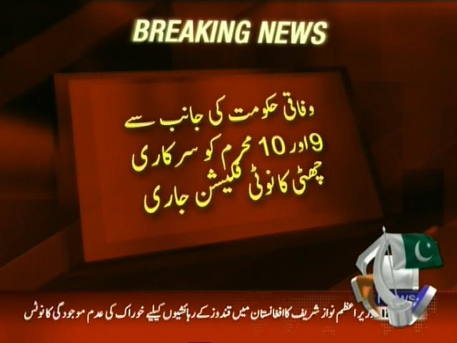 Muharram Holiday, Notification Issued– Breaking News – Geo