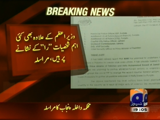 Nawaz Sharif Attacks Planning– Breaking News – Geo