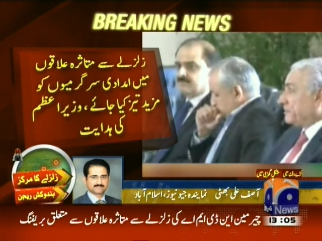 Nawaz Sharif Chaired Meeting– Breaking News – Geo