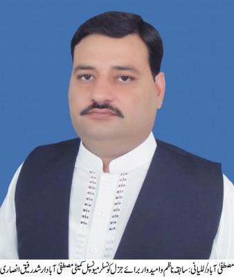 Arshad Ansari Ansari
