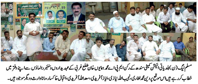 PMLN Municipal Election Commission Committee Sindh