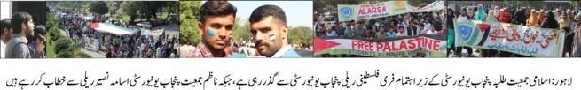 PU Rally Lahore