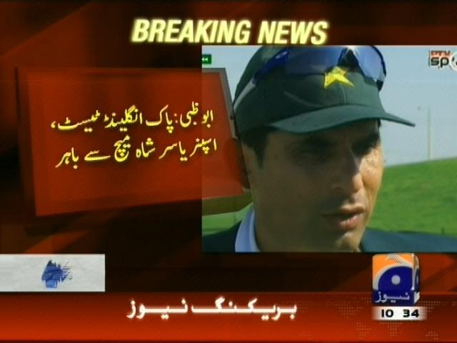 Pak England Toss– Breaking News – Geo