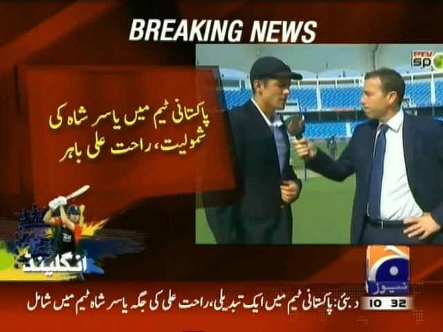 Pakistan England Toss– Breaking News – Geo