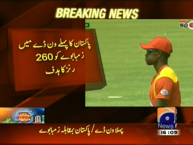 Pakistan ODI Target– Breaking News – Geo