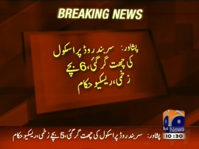 Peshawar School,Roof Fell– Breaking News – Geo