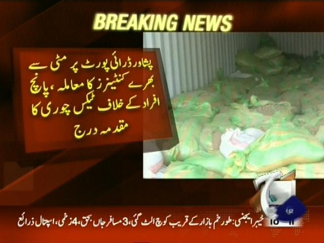 Peshawar,Soil Container Case– Breaking News – Geo