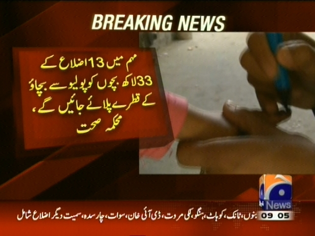 Polio Campaign Start– Breaking News – Geo
