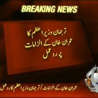 Prime Minister Spokesman– Breaking News – Geo