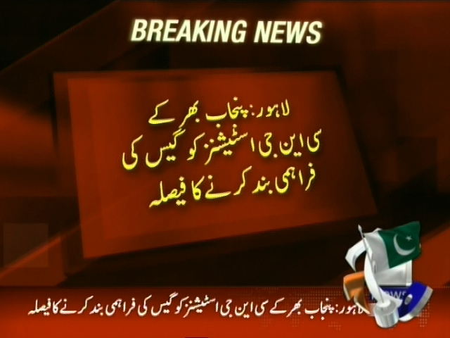 Punjab Gas Supply– Breaking News – Geo