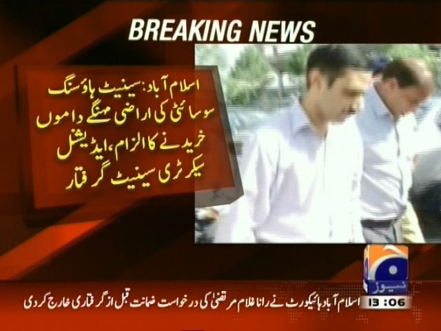 Rana Ghulam Murtaza Arrested– Breaking News – Geo