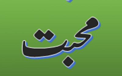 Sachi Muhabbat