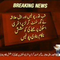 School Attack,Attempted Failed– Breaking News – Geo