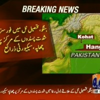 Security Forces Raids– Breaking News – Geo