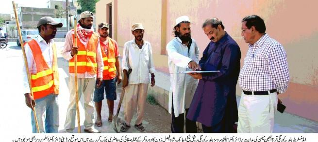 Shah Faisal Zone DMC Korangi Karachi News