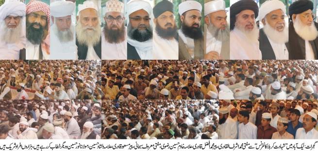 Shahadate Karbala Conference