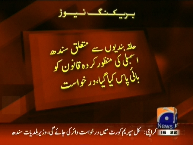 Sindh Government– Breaking News – Geo