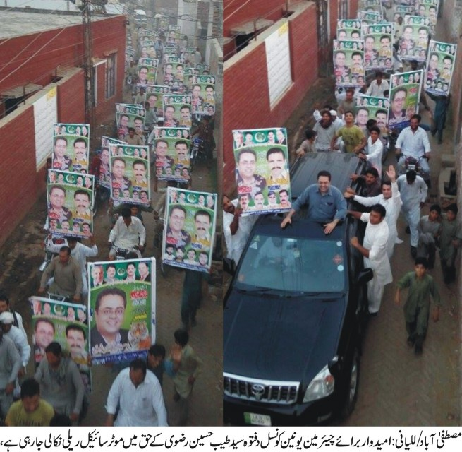 Syed Tayyab Hussain Rizvi Favor Bike Rally